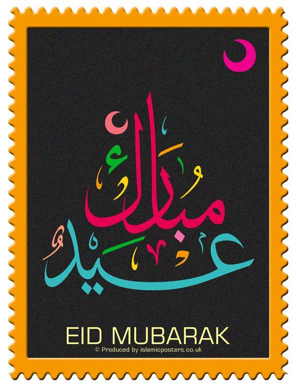 DesertRose,,, EidMubarak