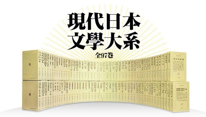 筑摩書房 現代日本文学大系 全97巻 (2010)  明治・大正・昭和の三代に及ぶ文学遺産を、小説・評論・詩・短歌・俳句・戯曲など文学営為の全分野にわたって集大成。目配りの行き届いた編集、信頼のおける校訂など高い評価を得たもの。ひさかたぶりの限定復刊。