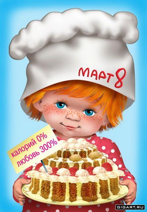 Прикольные открытки 8 марта маме