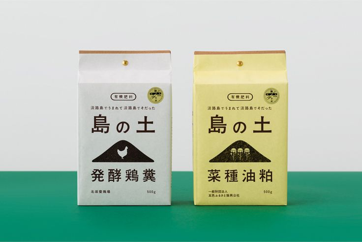 Packaging for 島の土 / Organic Fertilizer of Awaji Island designed by UMA #packaging #design