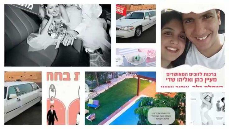 פורטל חתן כלה בחודש מתנות ליחצו והירשמו: http://www.hatankala.co/presents2/