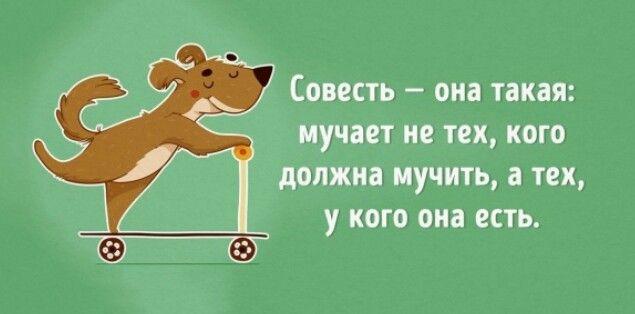 Совесть - она такая)