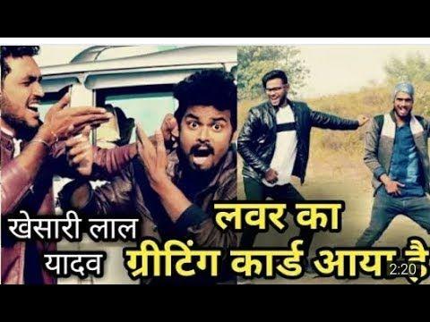Lover Ka Greeting Card Aaya Hai Superhit Dance Video Plz Subscribe