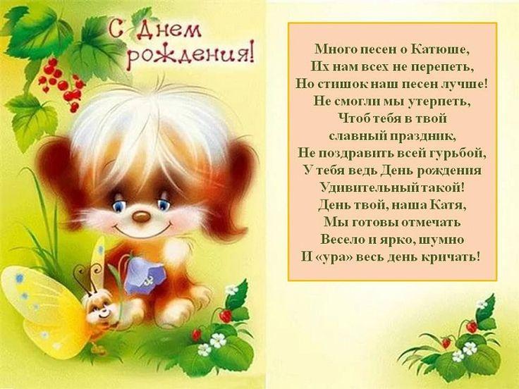 Хорошего, открытка с днем рождением катюшка
