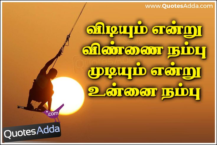 tamil-super-kavithai-images-best-inspiring-daily-messages-images