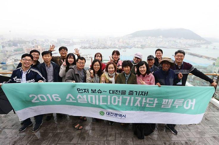 (11) 2016 대전시소셜미디어기자단 사진 대방출