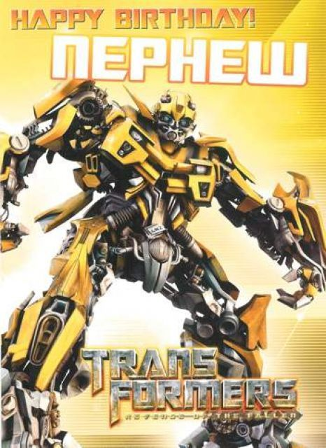 Graphics For Transformers Happy Birthday Graphics www