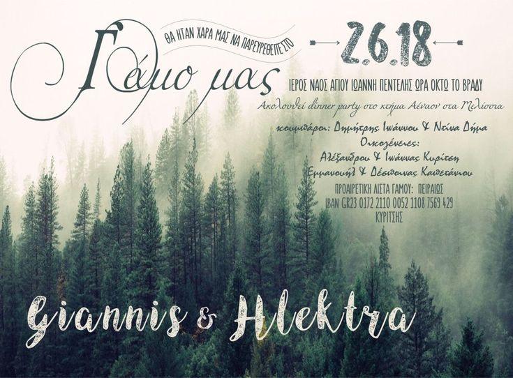 Προσκλητήριο γάμου με φόντο δάσος σε ομίχλη