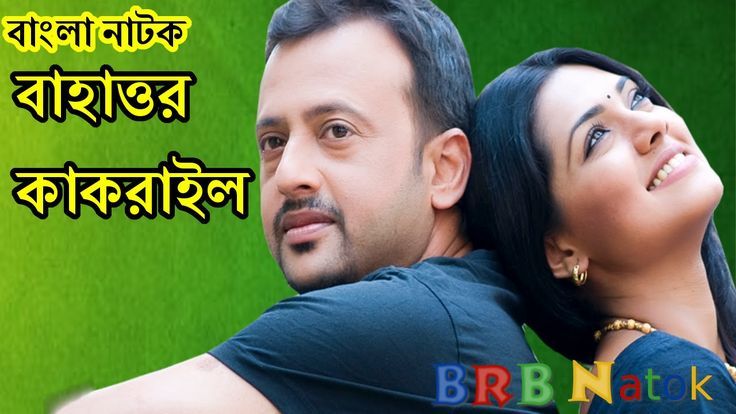 in a relationship natok 2014 thik