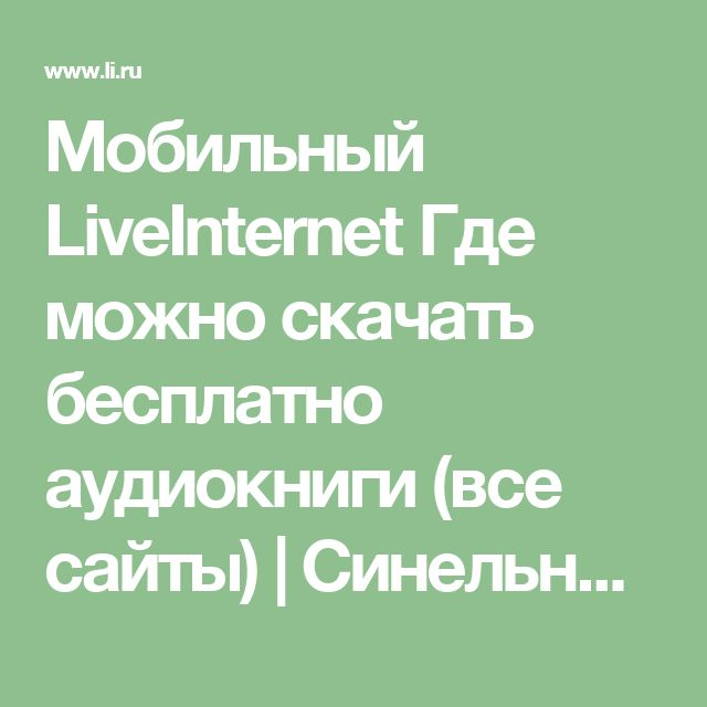Мобильный LiveInternet Где можно скачать бесплатно аудиокниги (все сайты) | Синельников - Охотник за эмоциями |