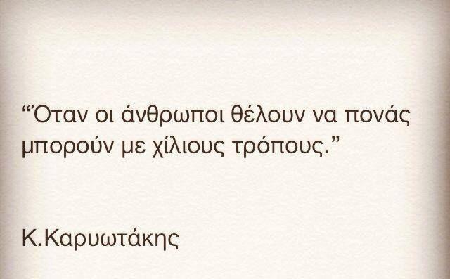 *<3 Κώστας Καρυωτάκης