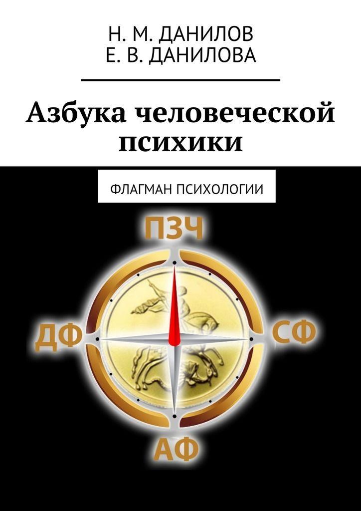 Азбука человеческой психики. Флагман психологии #журнал, #чтение, #детскиекниги, #любовныйроман, #юмор, #компьютеры