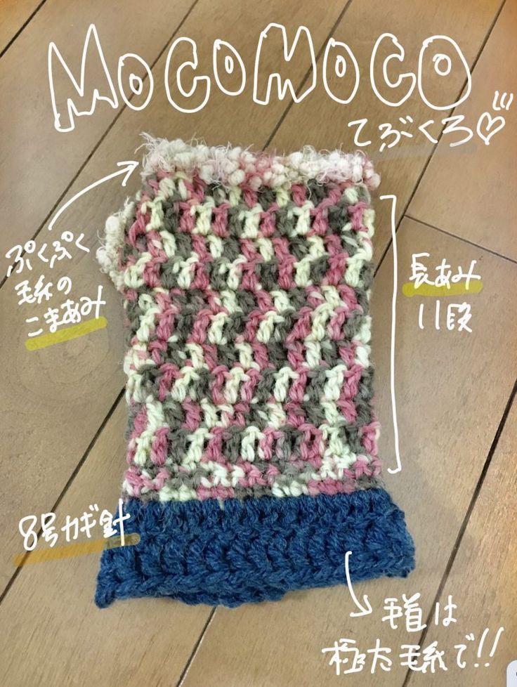 手編みもこもこスマホ用手袋 少しずつ寒くなってきたので、、なんだかふんわり暖かいニットが気になりますね。 昨日…