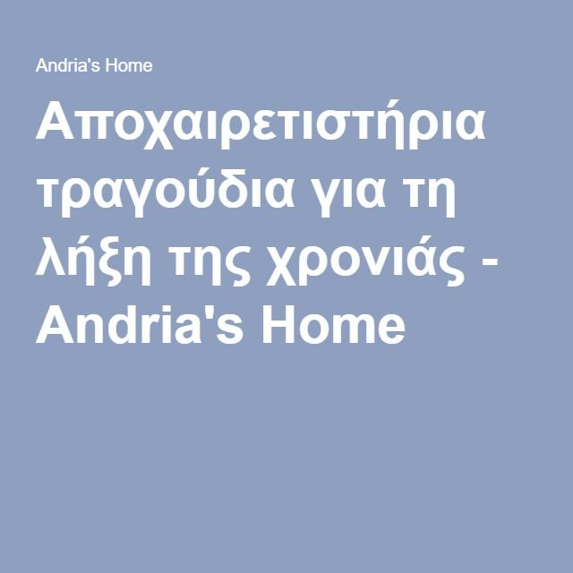 Αποχαιρετιστήρια τραγούδια για τη λήξη της χρονιάς - Andria's Home