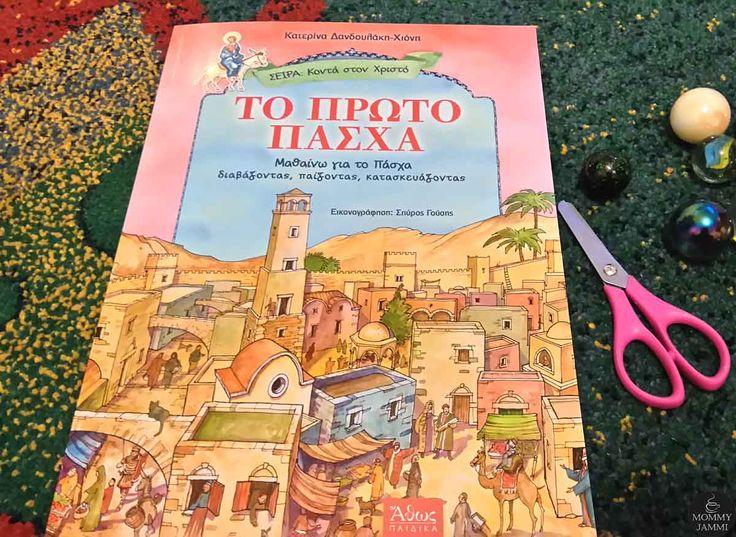 Το πρώτο Πάσχα το νέο βιβλίο της Κατερίνας Δανδουλάκη