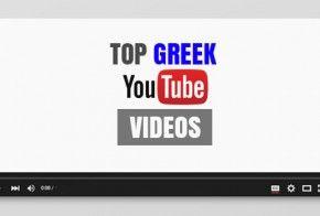 Το ελληνικό YouTube Top 10 της εβδομάδας (11/10 – 17/10/2016)