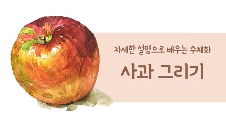 [기초수채화] 자세한 설명으로 배우는 수채화로 사과그리기. How to paint apple with watercolor.