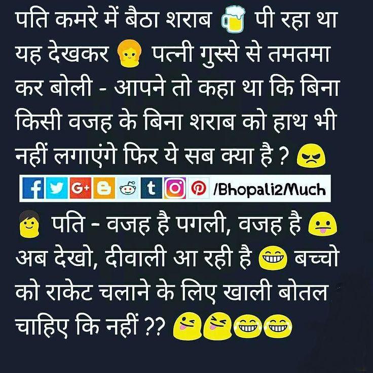 दवल आ रह ह और रकट चलन क लए बतल चहए .... #diwali #joke #festival #patipatni #india #hindu #bhopali2much