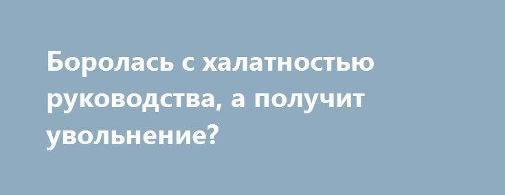 Боролась с халатностью руководства, а получит увольнение?  http://sumypost.com/sumynews/obwestvo/borolas_s_halatnostyu_rukovodstva_a_poluchit_uvolnenie  Сотруднице училища, которая написала о холодине в аудиториях, намекают на увольнение.
