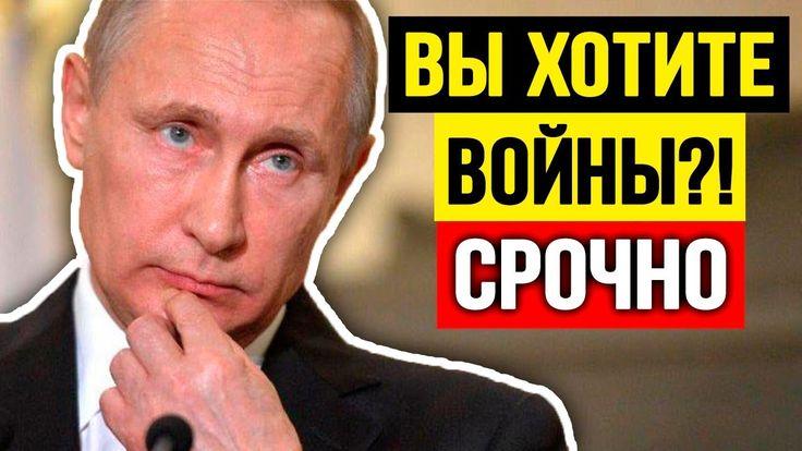 ПОСОЛ ТОЛЬКО МЫЧАЛ! Путин задал соkрушuтельный вопрос
