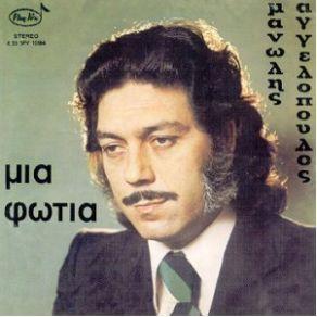 Μια φωτια 1975 Μανωλης Αγγελοπουλος