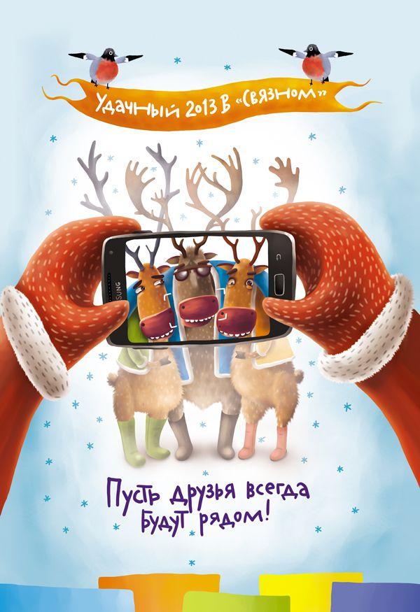 Svyaznoi Deers - Fil Dunsky illustrations