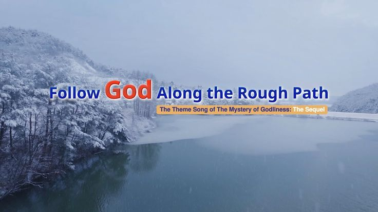 "Love God Without Complaints | ""Follow God Along the Rough Path"" (Officia..."
