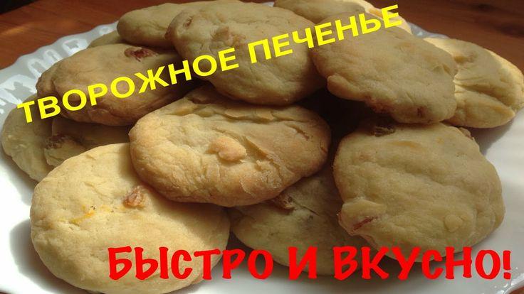 Творожное печенье - вкусный и полезный рецепт!:)
