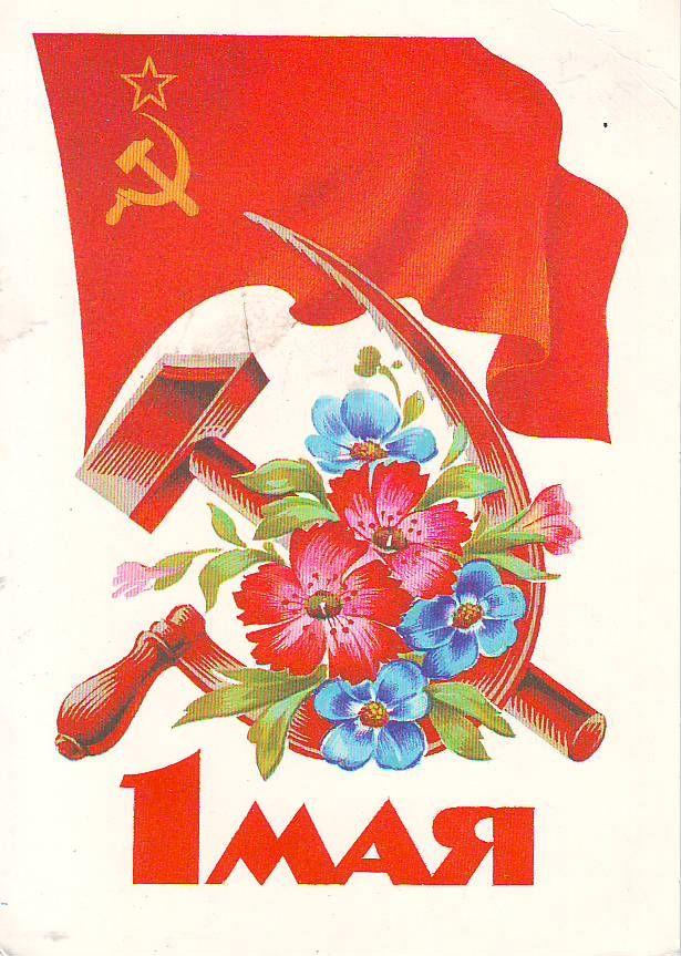 Картинки первомай советские, картинки вреде