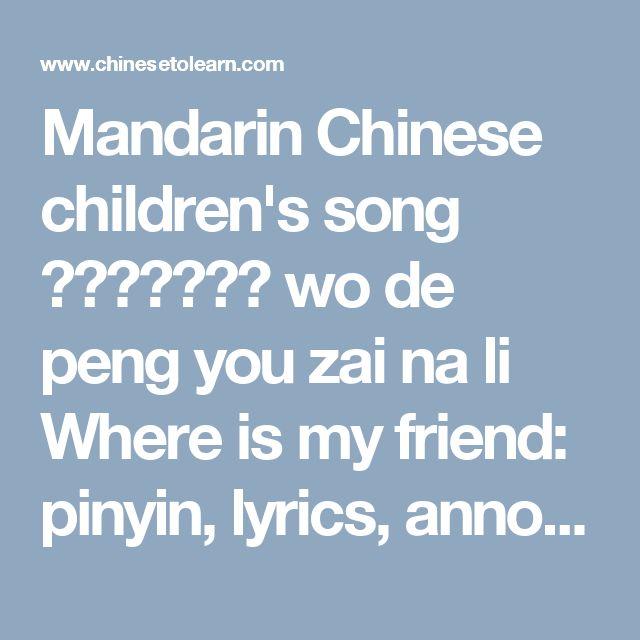 Children's Stories: Beginner | Chinese Reading Practice