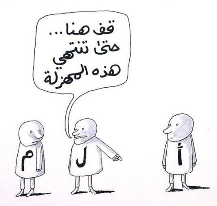 خلي الامل يغلب الالم ..