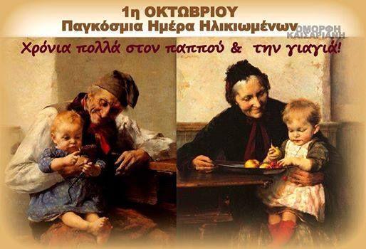 Σκέψεις: 1η Οκτωβρίου παγκόσμια μέρα ηλικιωμένων. γράφει ο ...