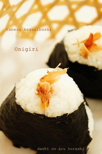 『食べる削り節 レシピ其の八~おにぎり~』 Onigiri