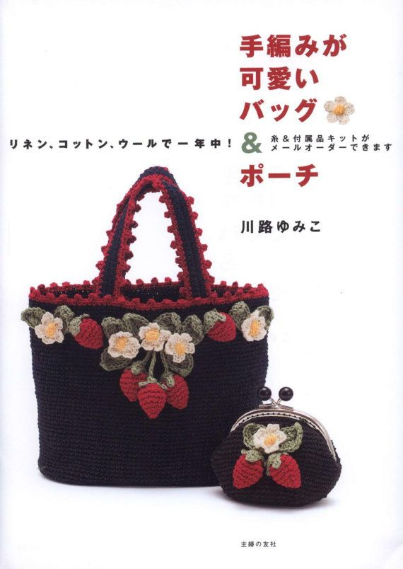 24 Crochet Bags Patterns - knit bag patterns - crochet japanese ebook - japanese crochet - japanese craft book - PDF - instant download
