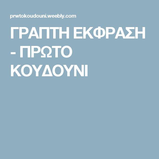 ΓΡΑΠΤΗ ΕΚΦΡΑΣΗ - ΠΡΩΤΟ ΚΟΥΔΟΥΝΙ