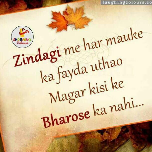 Bharosa hindi quotes pinterest for Koi 5 vigyapan in hindi