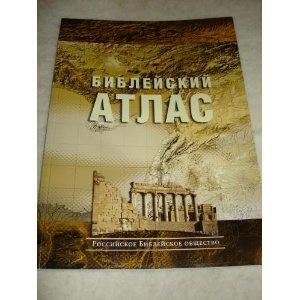 Biblejskij atlas  $19.99
