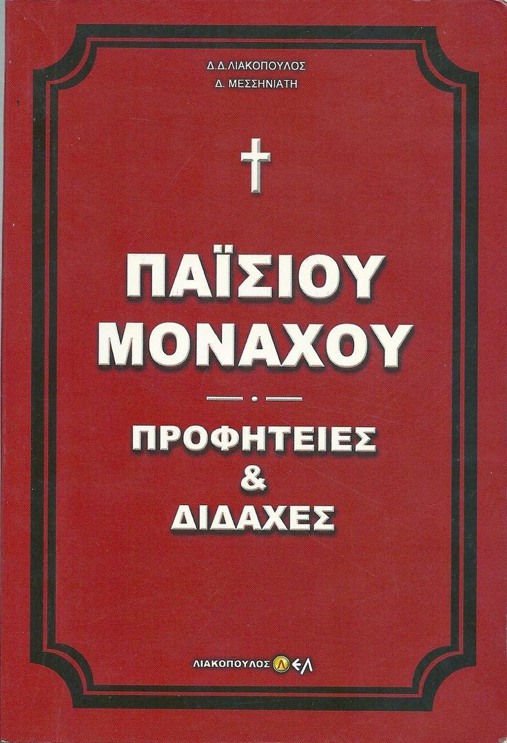Προφητείες του π. Παϊσίου για τα εθνικά θέματα Σήμερα, 07 Φεβρουαρίου 2015, του Αγίου Παρθενίου Από την Λ...