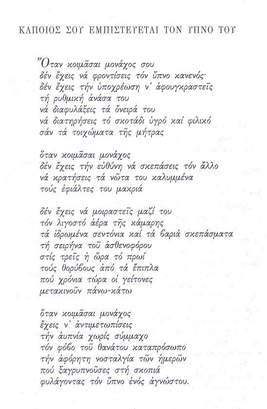 καββαδιας ποιηματα - Αναζήτηση Google