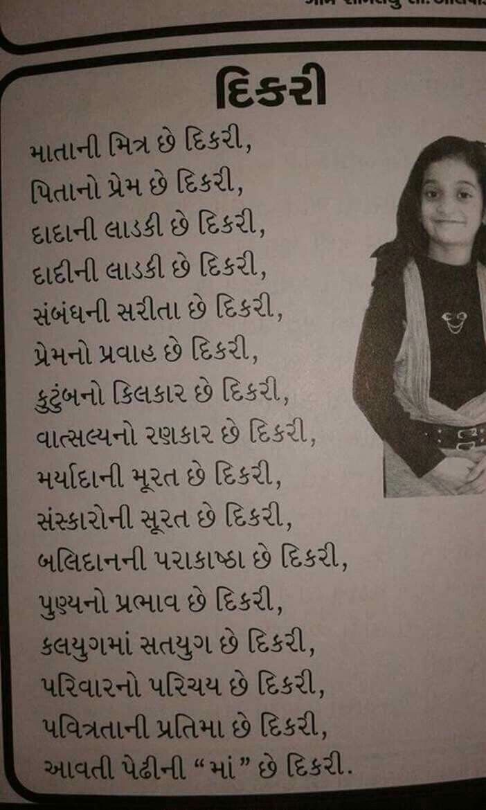 Such Real Gujarati QuotesDaughters