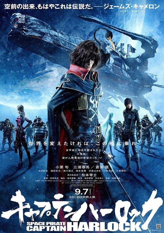 Captain Harlock, l'affiche japonaise du film