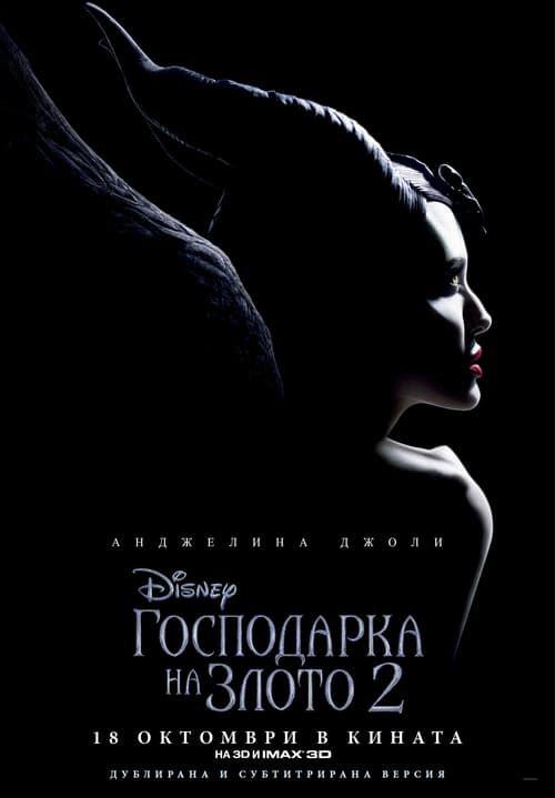 Maleficent Mistress Of Evil Full Movie Flixmovieshd Com Malefique Film Film Fantastique