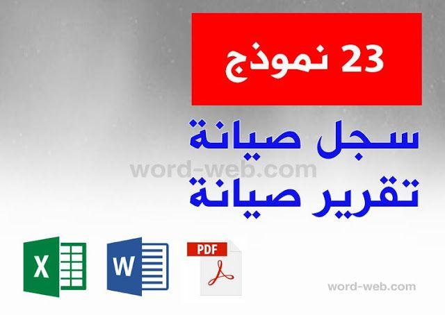 وورد ويب 23 نموذج تقرير صيانة Doc شهري أسبوعي يومي متابعة أ Le Words Words Simple Iphone Wallpaper