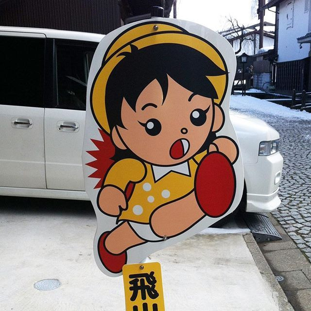 Go girl!  (but keep warm...) #schoolchildren #schoolkids #schoolgirl #inspiration #sign #signs #streetsign #warningsign #winter #runninggirl #gogirl #tokyo #japan