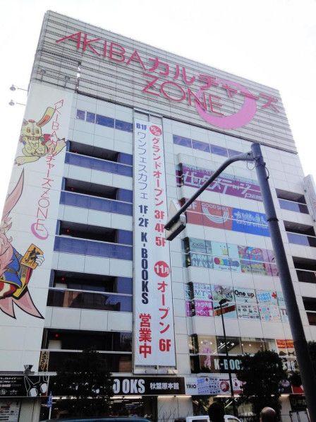 akiba-zone
