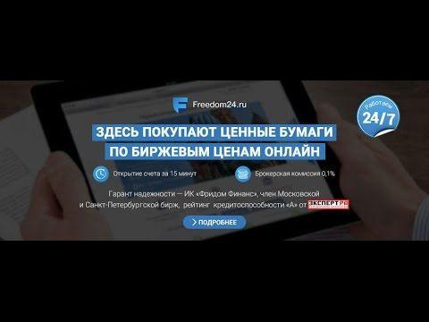#Freedom24 – первый в России интернет-магазин акций. #Акции — это выгодно!