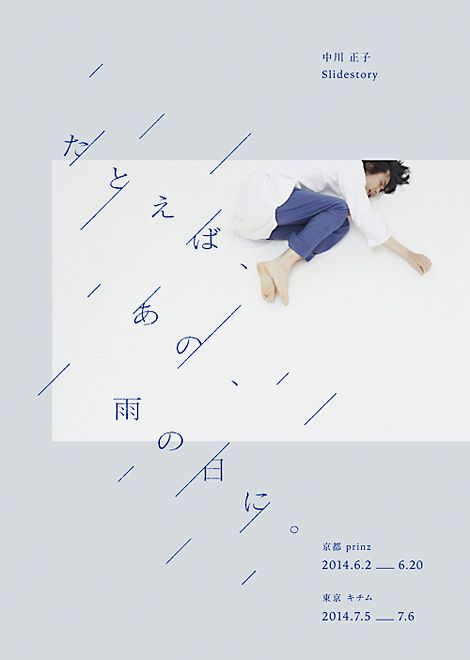 Exhibition poster by Daisuke Obana, 2014.