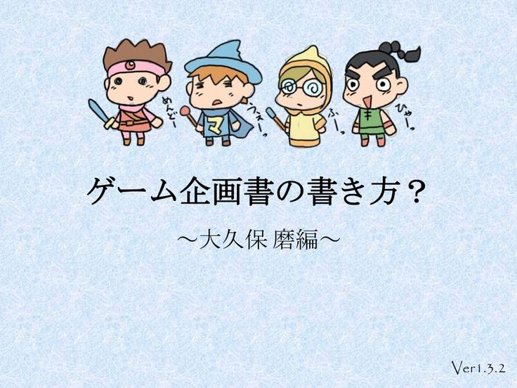 ゲーム企画書の書き方? ~大久保磨編~ ver.1.3.3 by Osamu Ohkubo via slideshare
