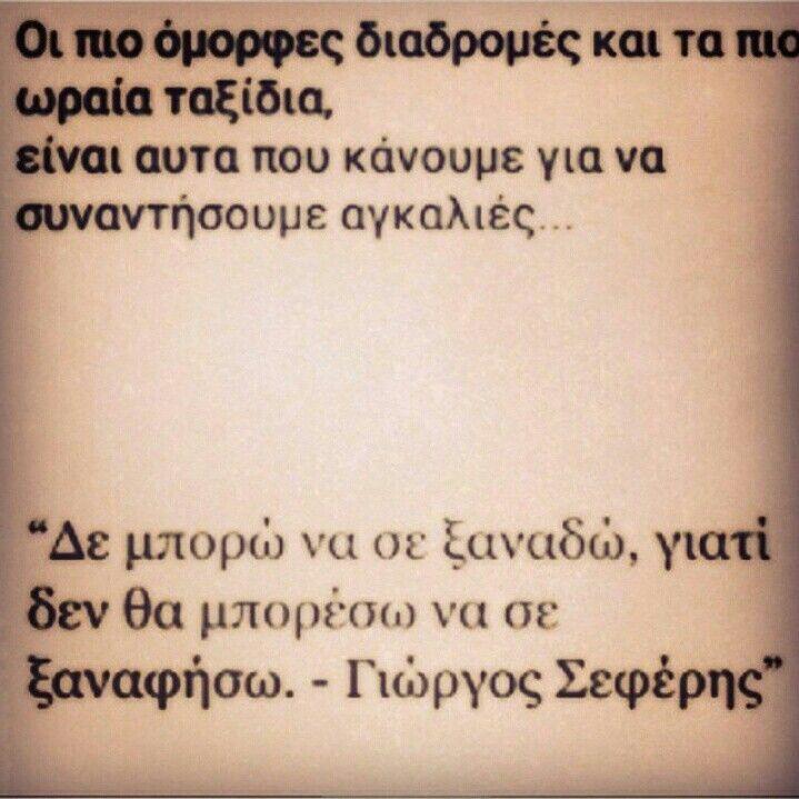 Γιώργος Σεφέρης.