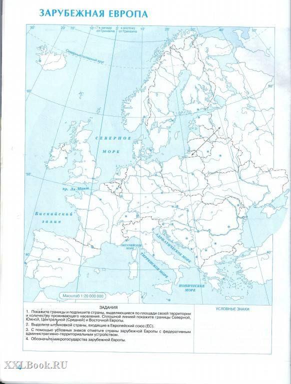 Гдз По Географии 10 Класс Контурная Карта 10 Класс